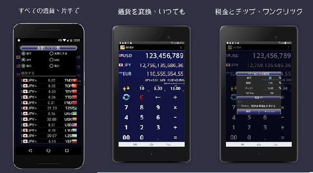 電卓アプリ
