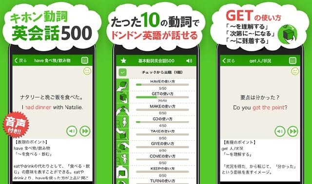動詞アプリ