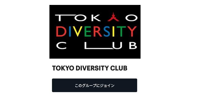 TOKYO DIVERSITY CLUB