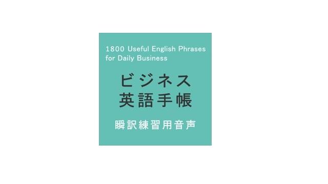 ビジネス英語手帳