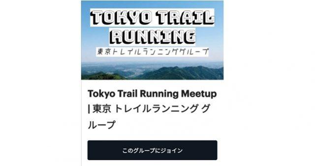 東京トレイルランニンググループ